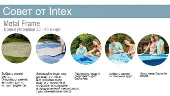 Каркасный бассейн Intex Metal Frame Pool 305 х 76 см
