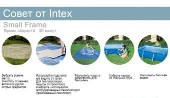 Каркасный бассейн Intex Rectangular Frame Pool 450 х 220 х 85 см